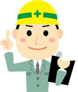 建設業新規許可取得後の申請や届出について